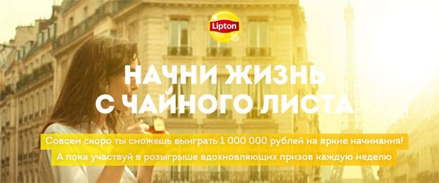 lipton18.jpg