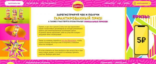 lipton-1-1216x500.jpg