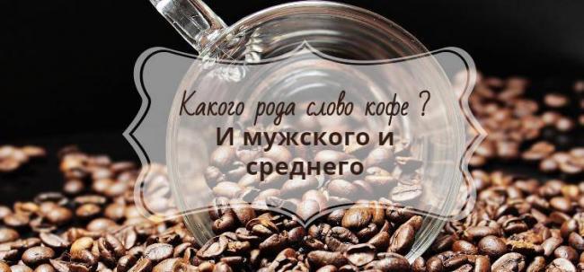 Kofe-rod-sushhestvitelnogo-srednij-i-muzhskoj.jpg