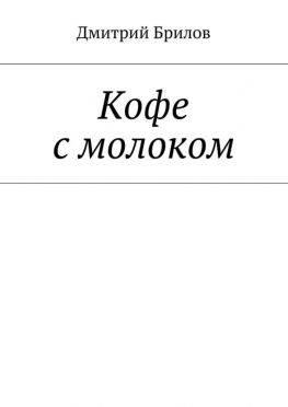 dmitrij-brilov-kofe-s-molokom.jpg