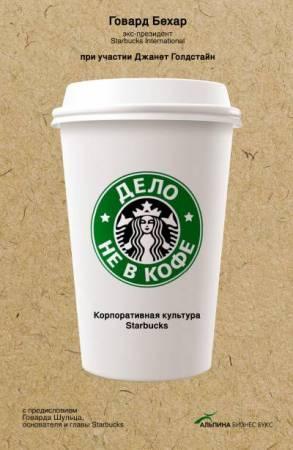 delo-ne-v-kofe-korporativnaya-kultura-starbucks---govard-bexar-3.jpg