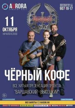 chyornyj-kofe-koncert-v-pitere-1.jpg