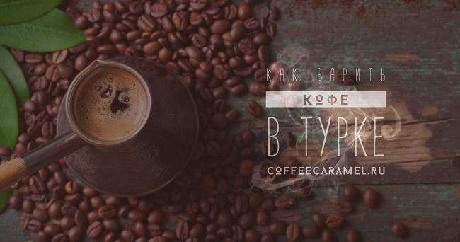 how-to-brew-coffee-in-chezve-01.jpg