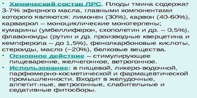 tmin-lechebnye-svoystva-i-protivopokazaniya-kak-prinimat-semena-6.jpg