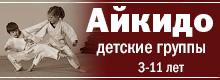 banner-aikido.jpg