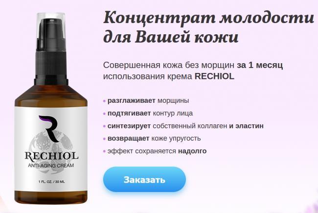 rechiol-big.png