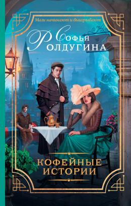 13-kofeynyh-istoriy-roldugina-sofya-9691.jpg