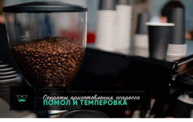pomol-i-temperovka-prigotovlenie-pravilnogo-kofe.jpg