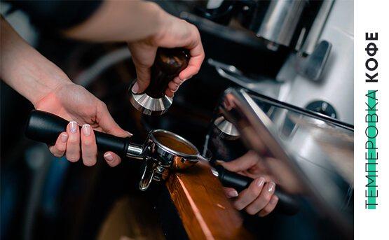 temperovka-espresso.jpg
