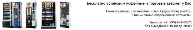 Ustanovka-torgovih-avtomatov-v-ofis-new.jpg