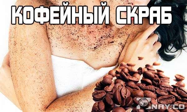 1533750258_kofeynyy-skrab-dlya-tela-6.jpg