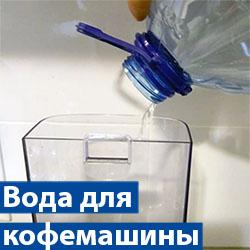 voda-dlya-kofemashin-250.jpg