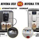 nivona-859-vs-779-640px-150x150.jpg