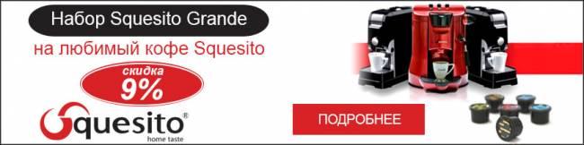 squesito-baner-012345.jpg