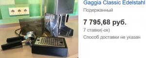 Screenshot-2018-2-18-gaggia-classic-old-eBay1-300x120.png