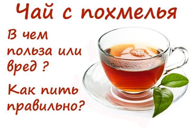 chaj-s-pohmelya-1024x681.jpg