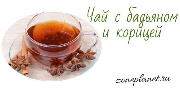 anise-tea.jpg
