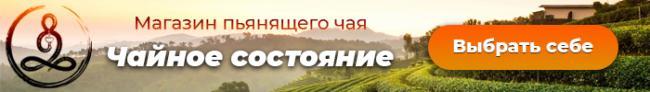 banner-tea-mobile1.jpg