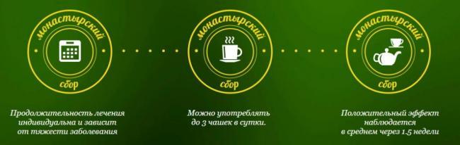 primechaniya-k-upotrebleniyu-chaya-1024x326.jpg