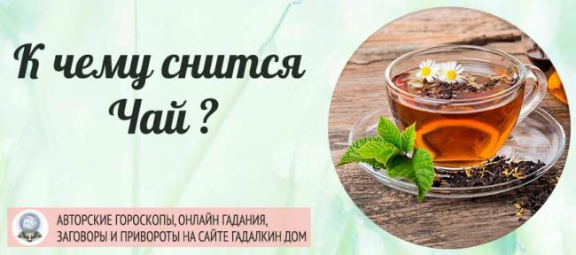 k-chemu-snitsya-chay.jpg
