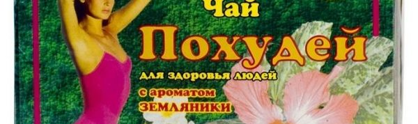 chay-pohudey-tserera-e1544726765558.jpg