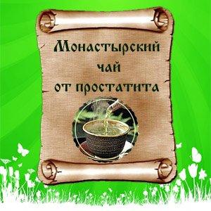 Monastyrskii-chai-ot-prostatita-kupit.jpg