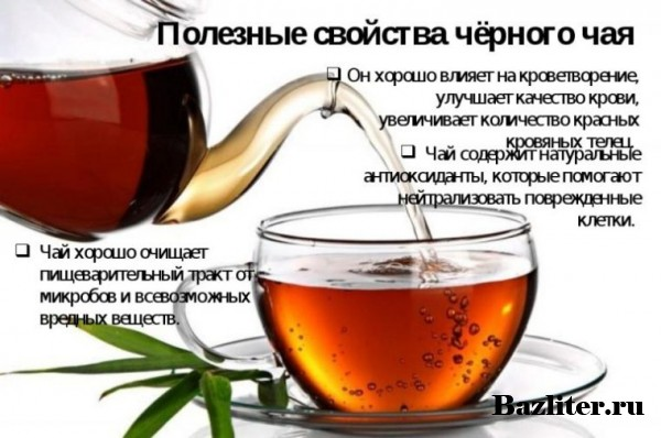 1520444920_bazliter.ru_cherniychai_0120.jpg