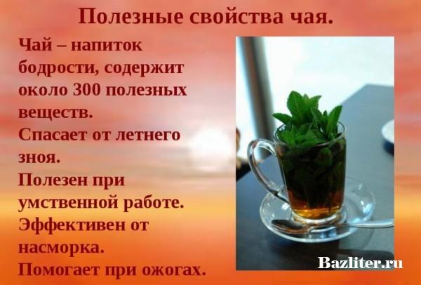 1520446150_bazliter.ru_cherniychai_0121.jpg