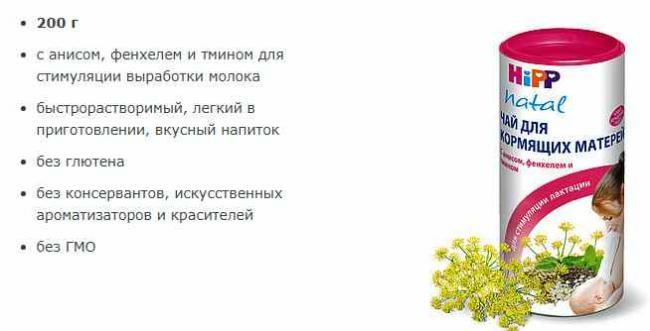 Sostav-chaya-dlya-laktatsii-Hipp.jpg