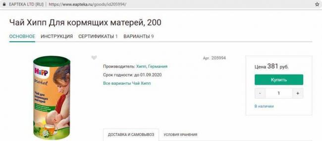 Stoimost-chaya-v-internet-apteke-1024x451.jpg