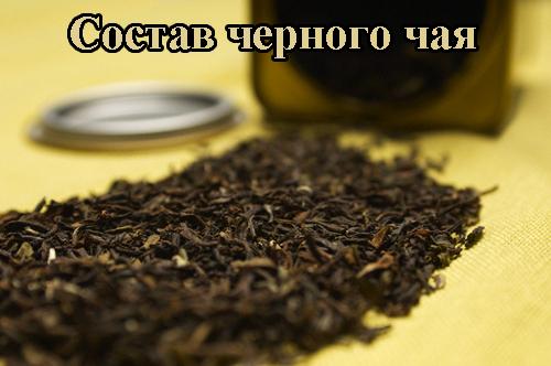 1351275431_sostav-chernogo-chaya.jpg