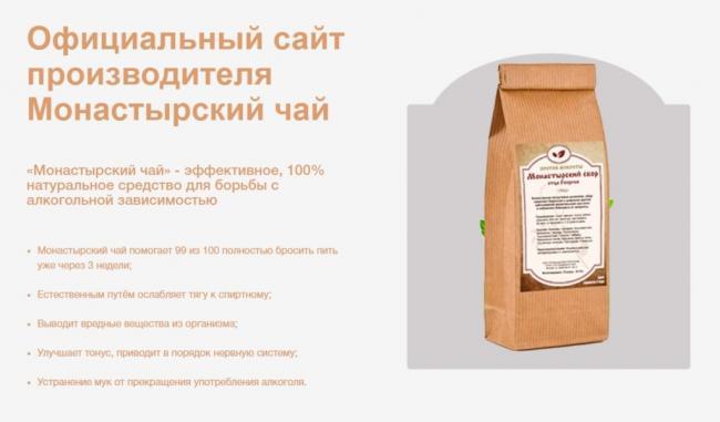 monastyrskijchaj_banner-1024x601.jpg