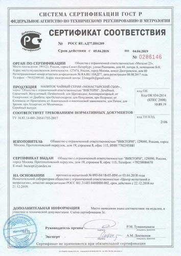 sertifikat-monastirskiy-chay.jpg