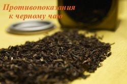 1367742761_chernyy-chay-protivopokazaniya.jpg