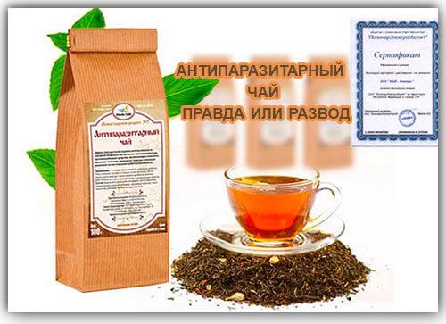 Антипаразитарный чай правда или развод