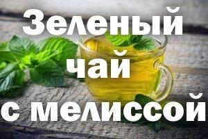 zelenyj-melissoj-8.jpg