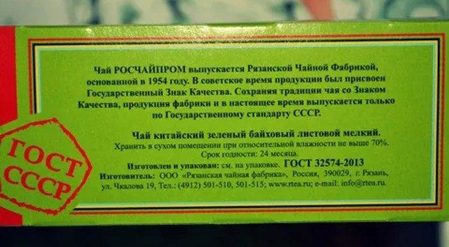pachka-chaya-po-gostu-e1567149235404.jpg