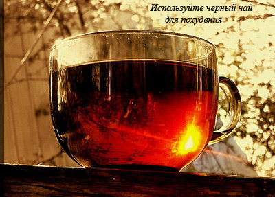 1366274521_chernyy-chay-dlya-pohudeniya.jpg