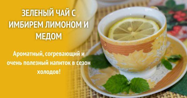 zelenyi-chai-s-imbirem-limonom-i-medom_1555091064_color_e8b011_hor-e1563450294236.jpg