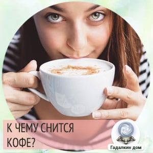 snitsya-kofe-vo-sne.jpg