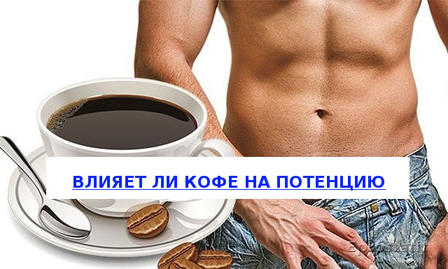 kofe-i-potentsiya.jpg
