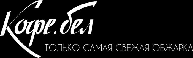 logo2-кофе.бел-1.png