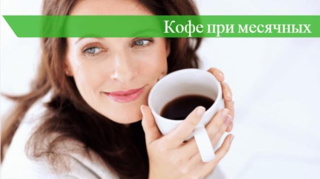 kofe-pri-mesyachnyh1-696x391.png