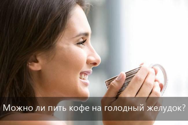 kofe-na-golodnyiy-zheludok.jpg