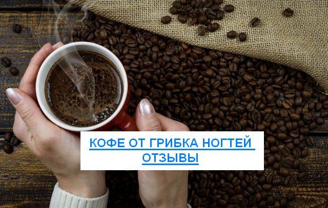 кофе-от-грибка-ногтей.jpg