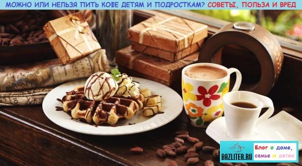 1556707700_bazliter.ru_coffee_childs_0112.jpg