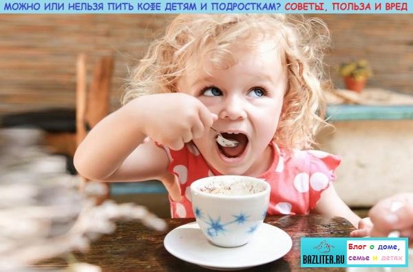 1556707701_bazliter.ru_coffee_childs_0116.jpg