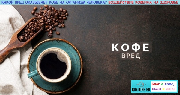 1556607399_bazliter.ru_caffeine_adjusts_0150.jpg