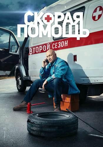 1603020617_skoraja-pomosch-2-sezon.jpg