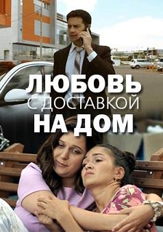 1598449166_ljubov-s-dostavkoj-na-dom.jpg